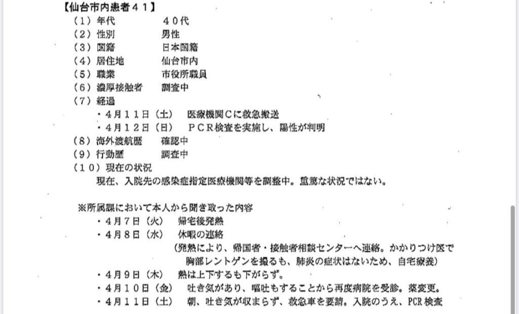 仙台コロナ 市役所職員