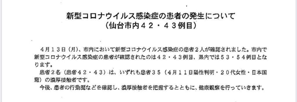 仙台コロナ42-43