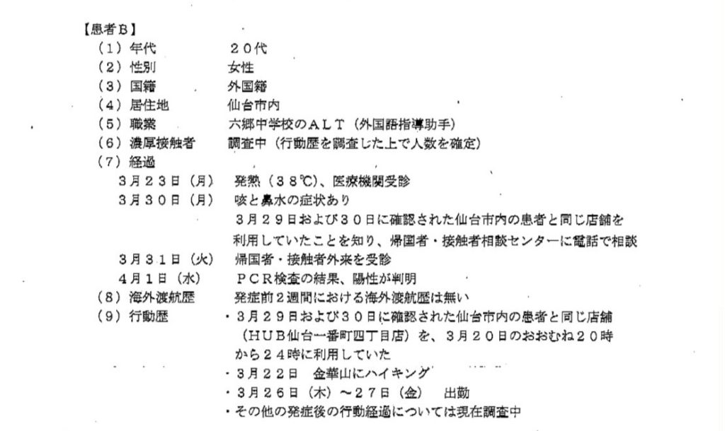 仙台六郷中学校コロナ