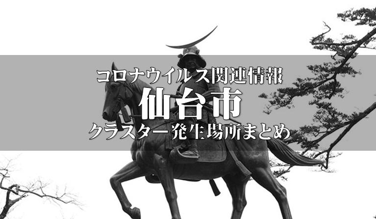 仙台コロナクラスター