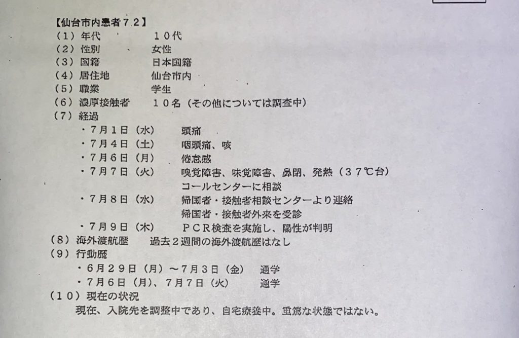 仙台コロナ 学生アルバイト