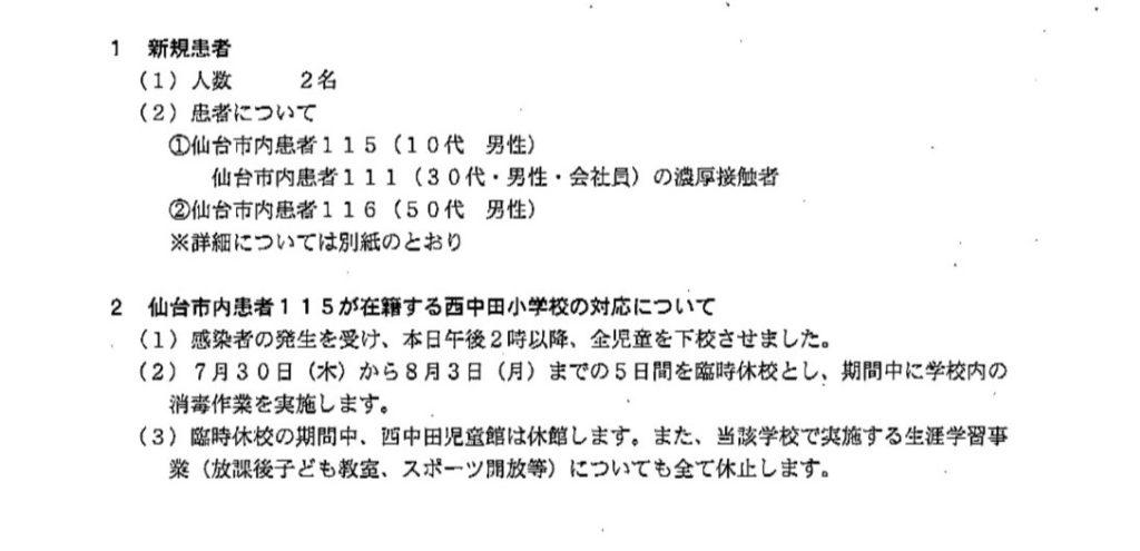 仙台コロナ 小学校