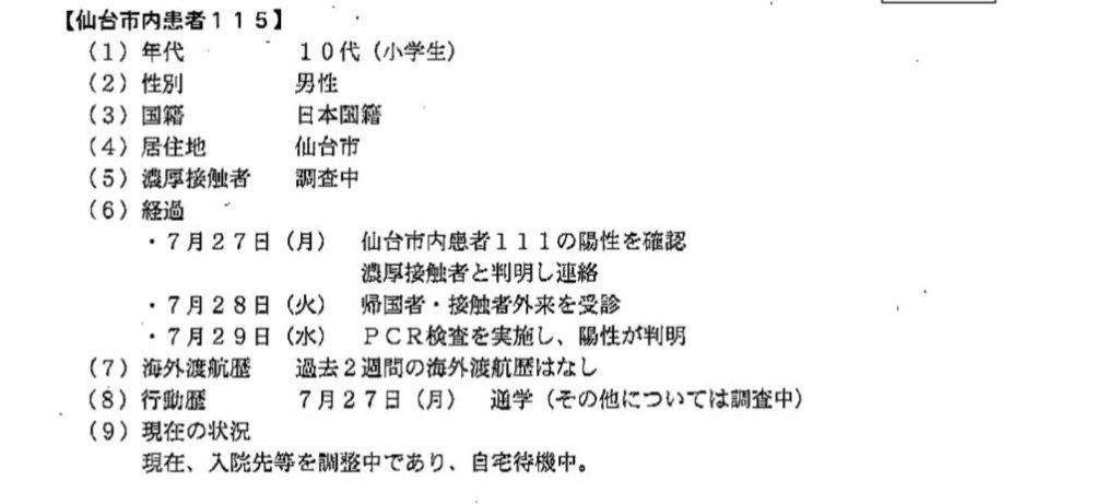 仙台コロナ 小学生