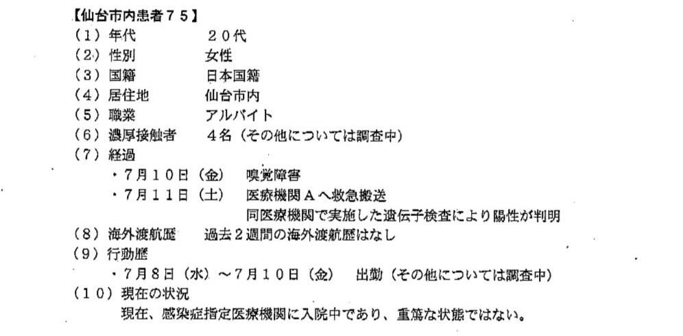 仙台コロナ 女性アルバイト