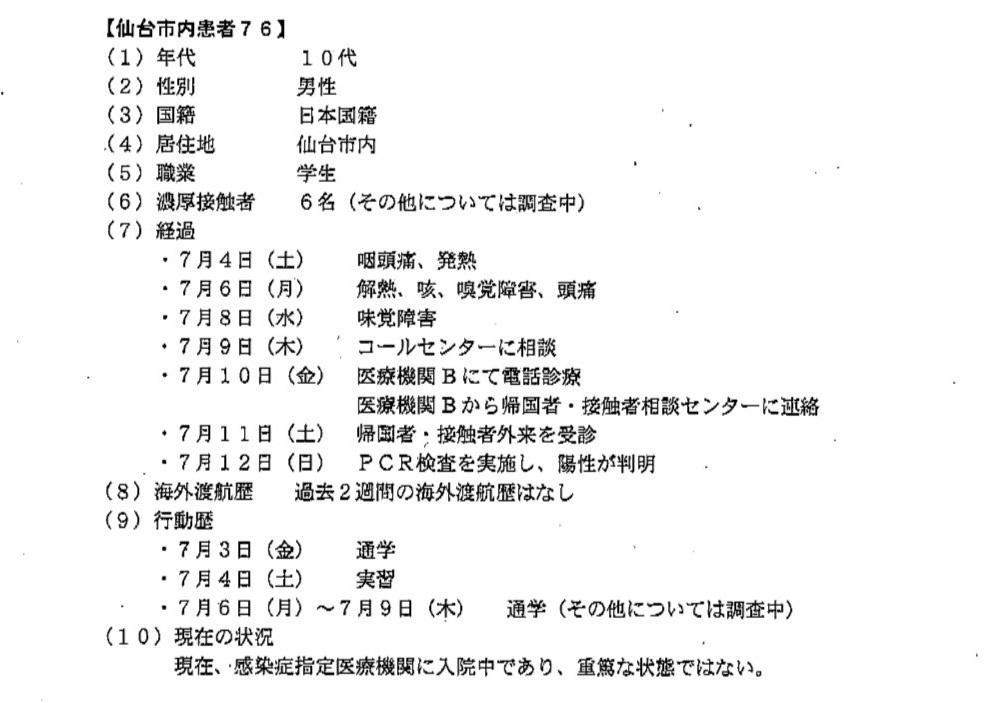 仙台コロナ スポーツ専門学校