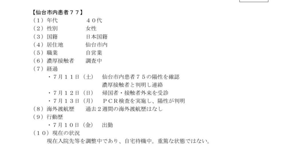 仙台コロナ 自営業女性