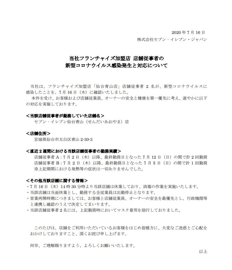 仙台コロナ セブンイレブン