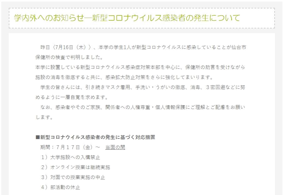 仙台コロナ 仙台大学