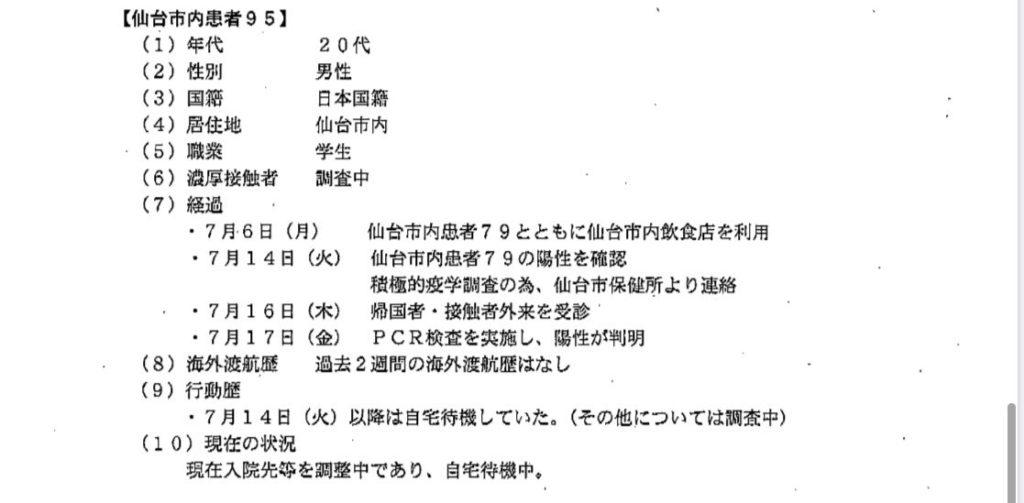 仙台コロナ 学生