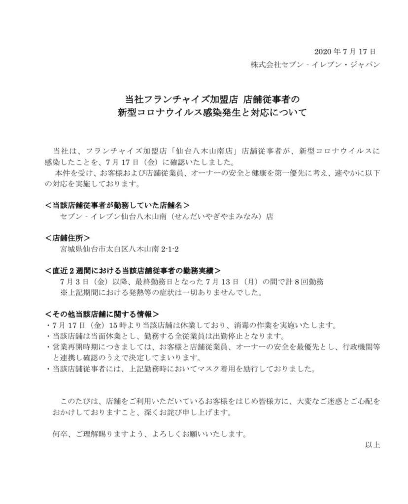 仙台コロナ セブンバイト