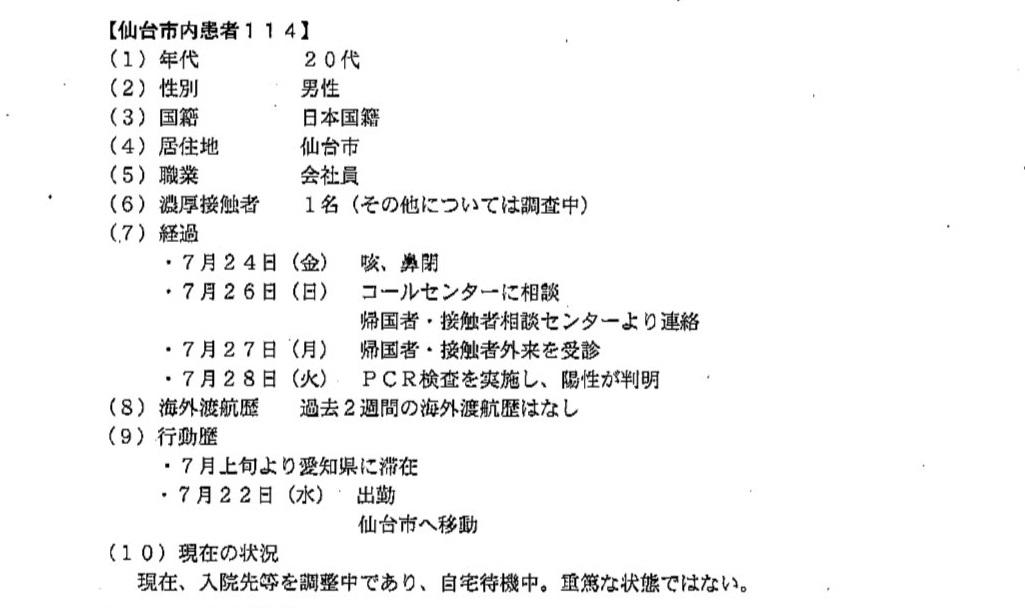 仙台コロナ 愛知県