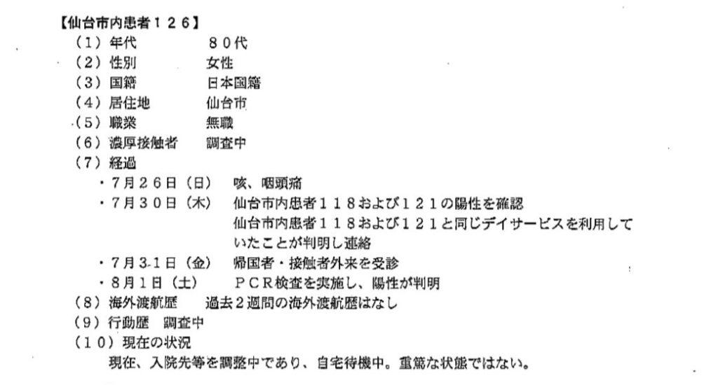 仙台コロナ デイサービスクラスター