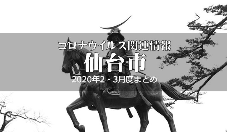 仙台コロナ 2月3月