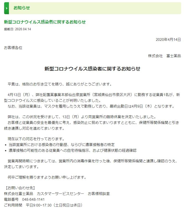 仙台コロナ 富士薬品