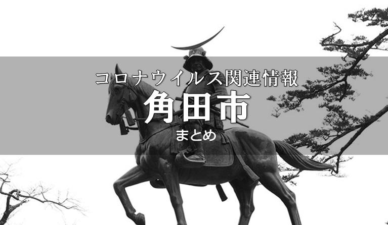 角田コロナ