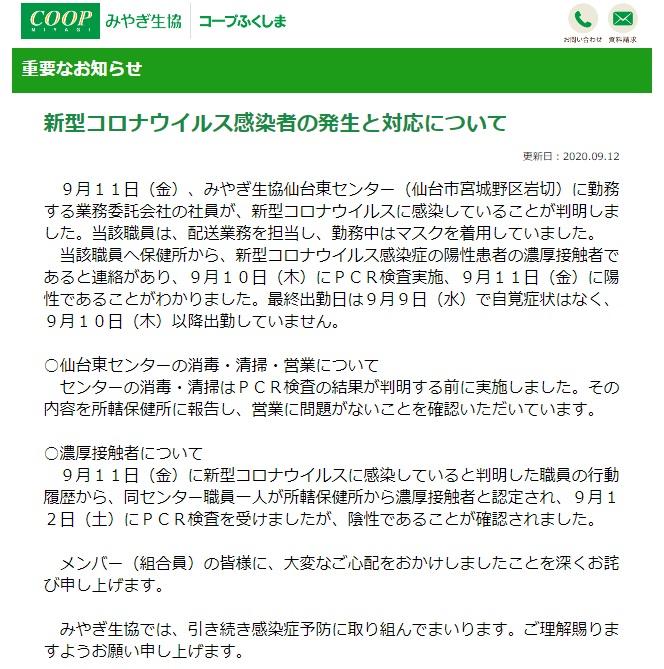 みやぎ生協仙台東センター