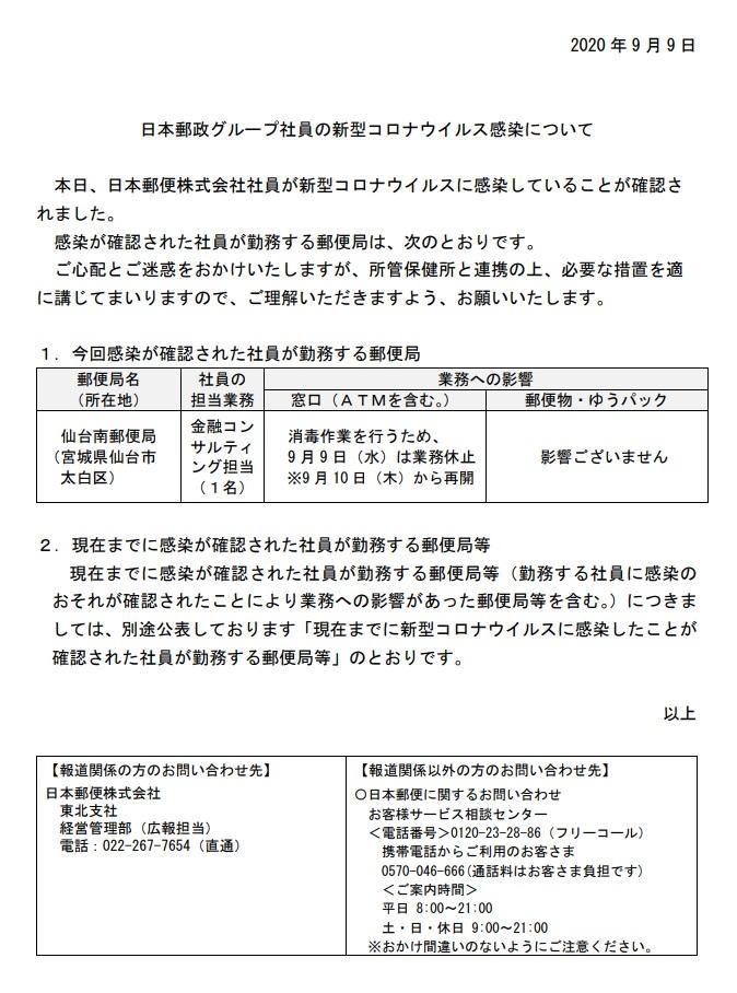 仙台南郵便局コロナ