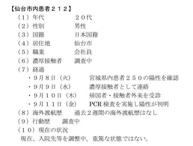 仙台コロナ212