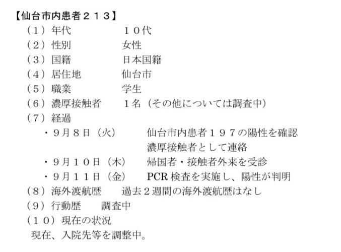 仙台コロナ213