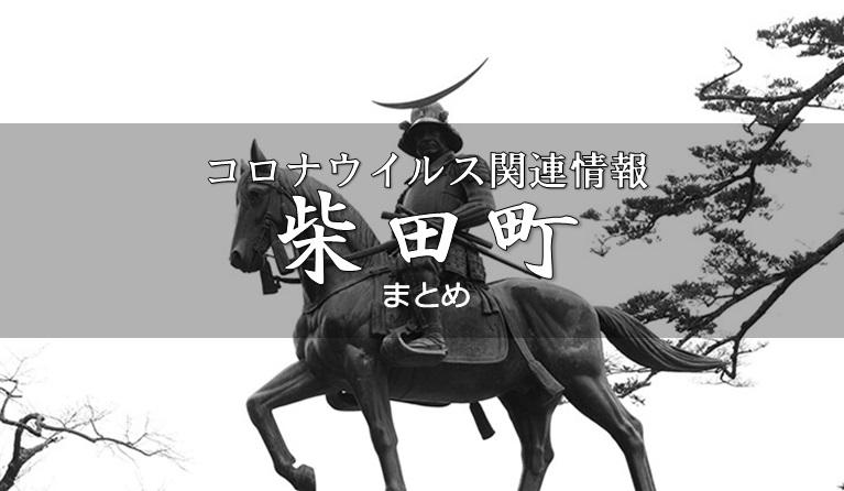 コロナ 柴田